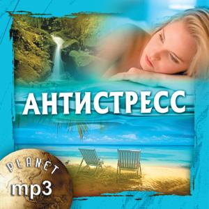 музыка для медитации скачать сейчас mp3