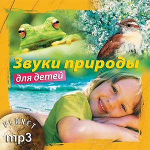 детская музыка классика слушать