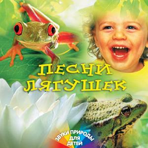 Звуки природы для детей звуки лягушек